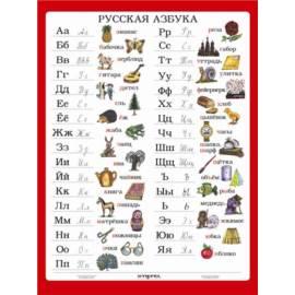 Alfabet rosyjski 120x160cm RU