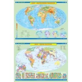 Świat DUO mapa fizyczna / mapa polityczna
